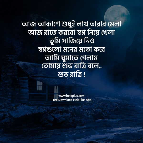 good night bengali sms