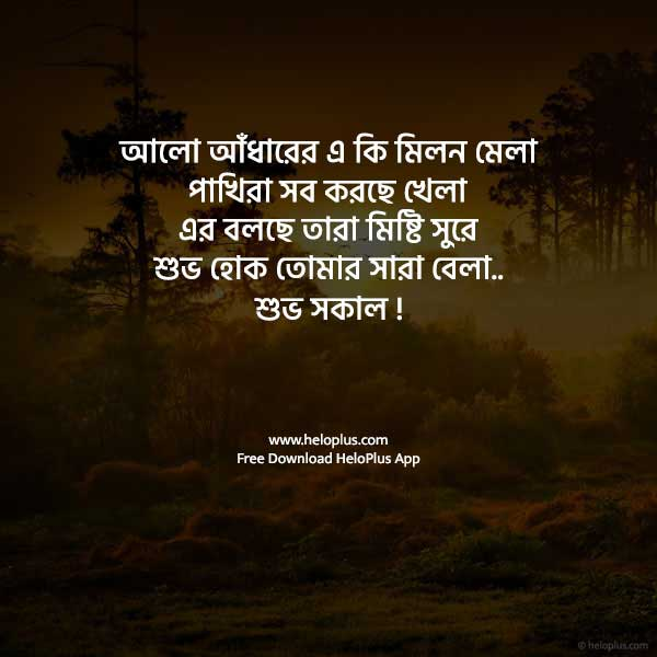 good morning message in bengali