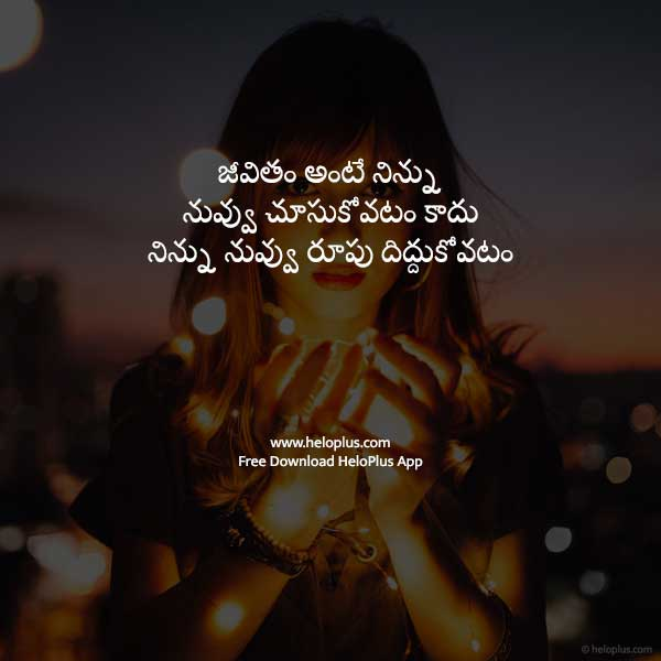 Life Quotes in Telugu