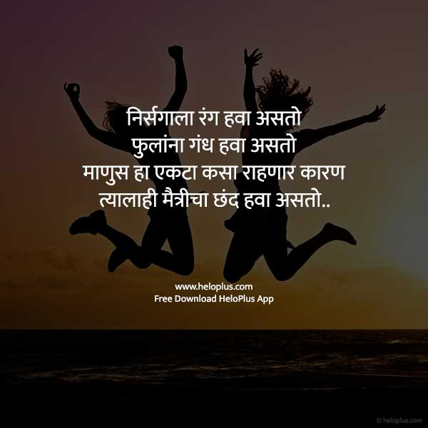 quotes for best friend in marathi