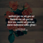 anniversary quotes in marathi