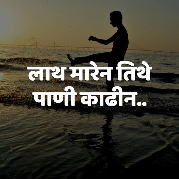 marathi mhani funny