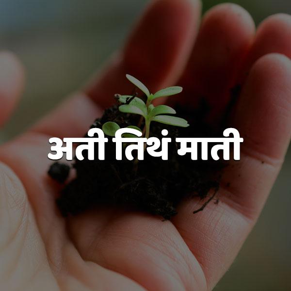 marathi proverbs