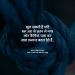 hindi motivatinal thoughts