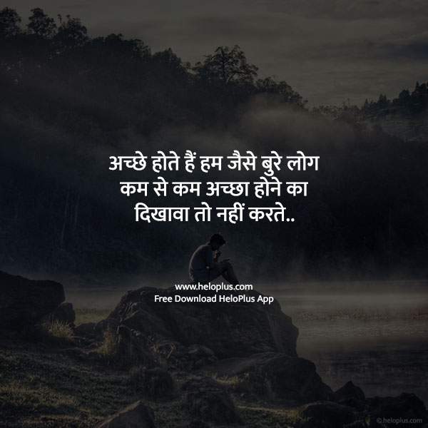 student motivation thought in hindi